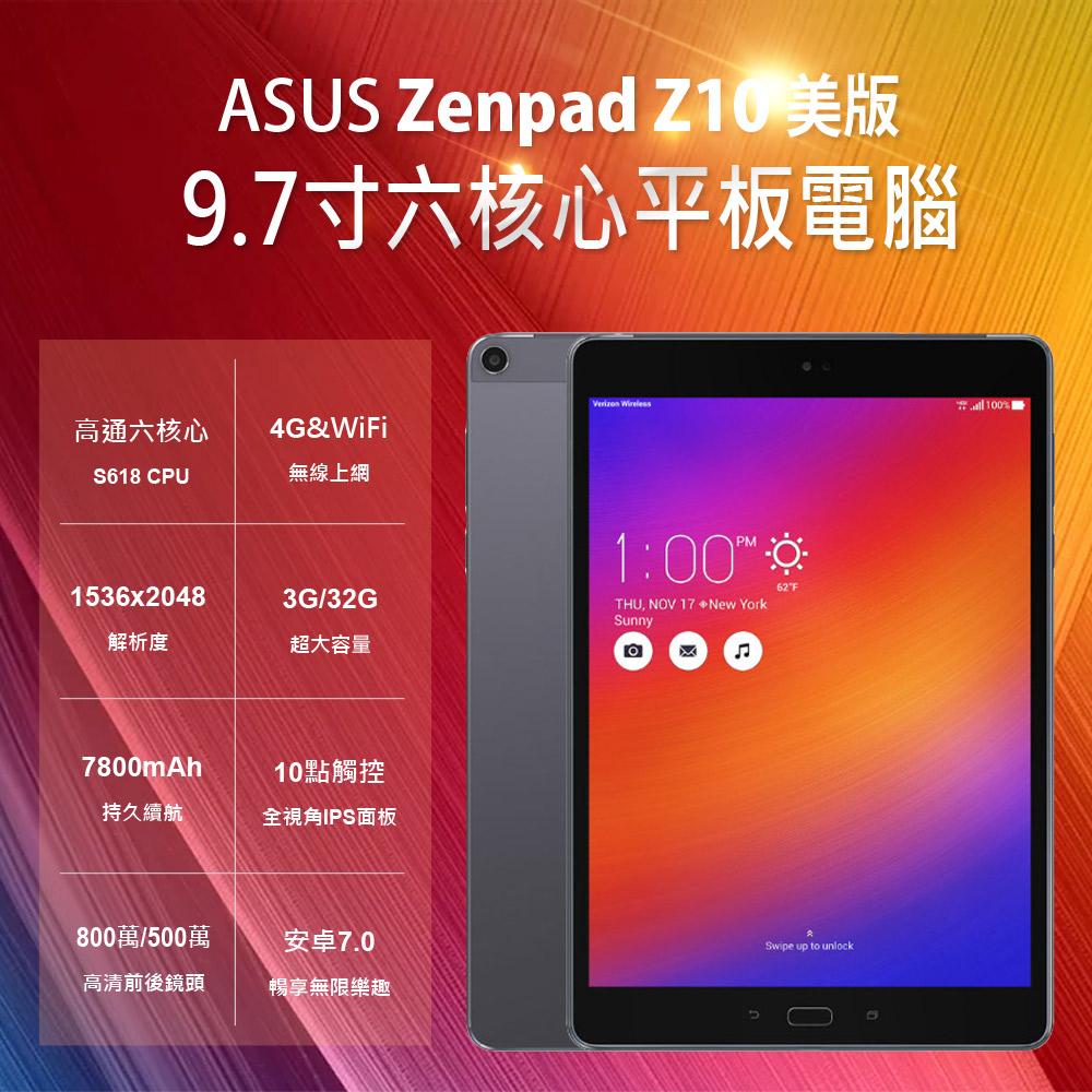 【福利品】ASUS華碩 ZenPad Z10 美版LTE 9.7吋六核心平板電腦 (3G/ 32G)