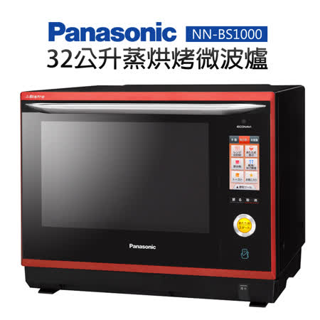 【Panasonic國際牌】32L蒸烘烤微波爐(NN-BS1000買就送循環扇+保鮮罐乙個)