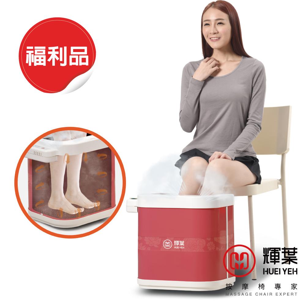 輝葉 熱足寶遠紅外線保健加熱機HY-19966 (福利品)