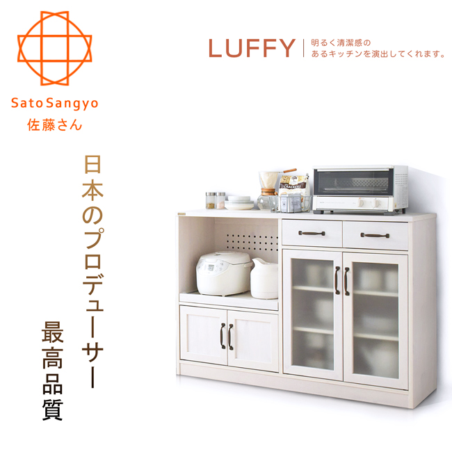 【Sato】LUFFY映日浮光雙抽四門開放收納櫃‧幅118cm