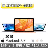 Apple MacBook Air 13.3吋 2019新款 128GB《贈:無線充滑鼠墊+保護貼》
