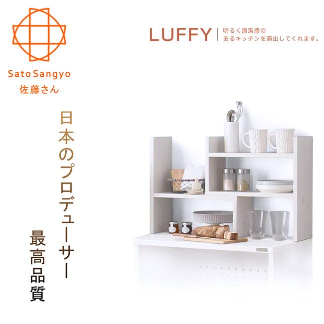 【Sato】LUFFY映日浮光伸縮桌上架‧幅40~73cm