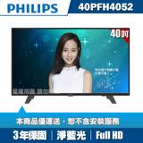 【PHILIPS飛利浦】40吋FHD液晶顯示器+視訊盒40PFH4052