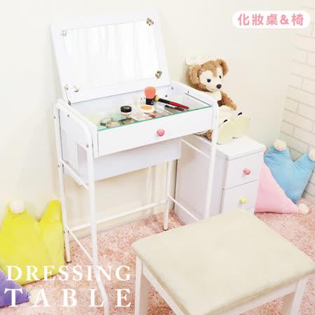 馬卡龍色 凱莉化妝桌椅組