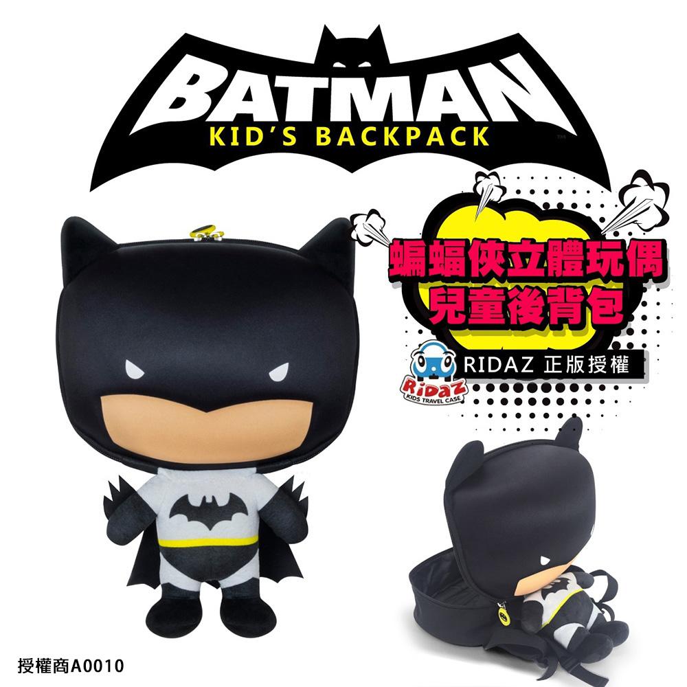 DC 授權正義聯盟 蝙蝠俠立體玩偶兒童背包 5L