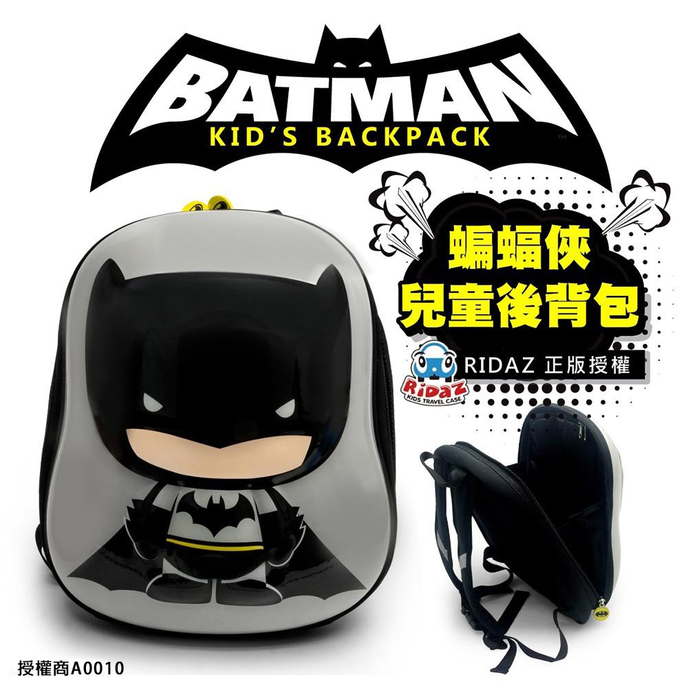 DC 授權正義聯盟 蝙蝠俠兒童背包 7L