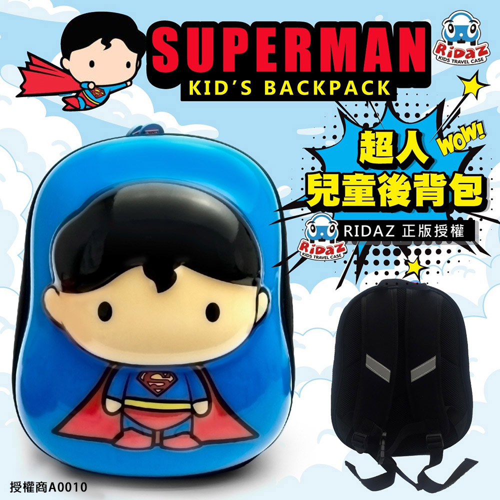 DC 授權正義聯盟 超人俠兒童背包 7L