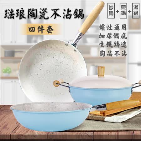 琺瑯陶瓷不沾 超值3鍋4件組