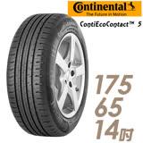【Continental 馬牌】ContiEcoContact 5 環保節能輪胎 單入組 175/65/14(CEC5 ECO5)