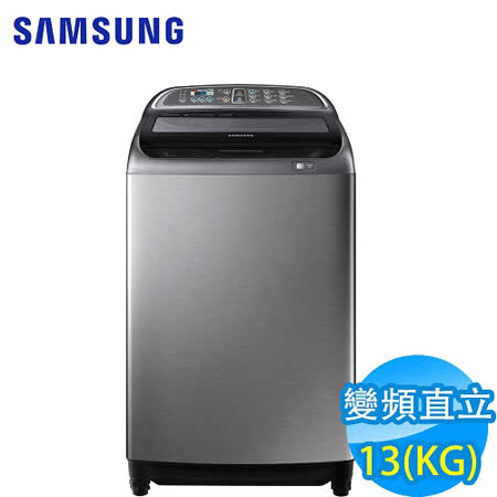 SAMSUNG三星   13KG直立式洗衣機