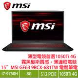【再殺】MSI GF63 Thin 9RCX-681TW 微星輕薄窄邊框戰鬥電競筆電/i7-9750H/GTX1050Ti 4G/8G/512G PCIe/15.6吋FHD/W10/紅色背光電競鍵盤