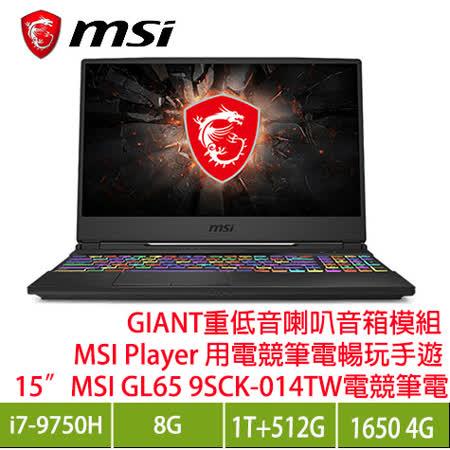 MSI 飆速電競/九代i7 雙碟/GTX1650獨顯筆電