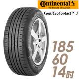 【Continental 馬牌】ContiEcoContact 5 環保節能輪胎 單入組 185/60/14(CEC5 ECO5)