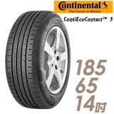 【Continental 馬牌】ContiEcoContact 5 環保節能輪胎 單入組 185/65/14(CEC5 ECO5)