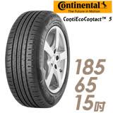【Continental 馬牌】ContiEcoContact 5 環保節能輪胎 單入組 185/65/15(CEC5 ECO5)
