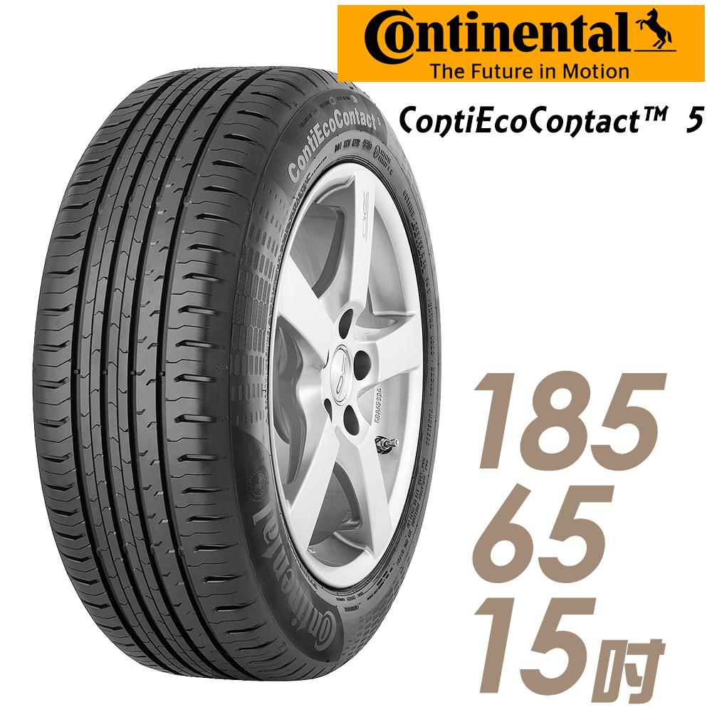 【Continental 馬牌】ContiEcoContact 5 環保節能輪胎_單入組_185/65/15(CEC5 ECO5)