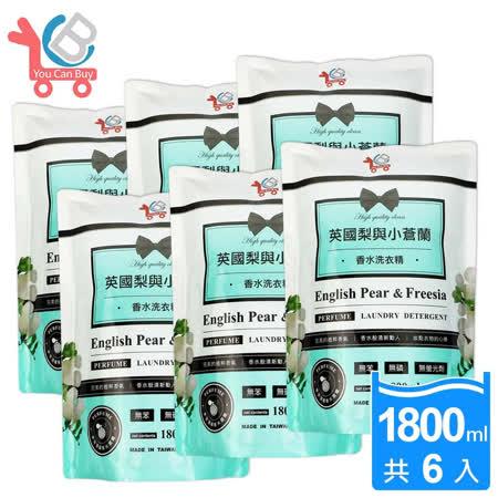 英國梨與小蒼蘭  香水洗衣精補充包6包