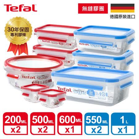 Tefal法國特福 無縫膠圈保鮮盒8件組