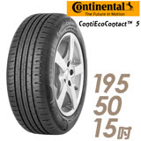 【Continental 馬牌】ContiEcoContact 5 環保節能輪胎 單入組 195/50/15(CEC5 ECO5)