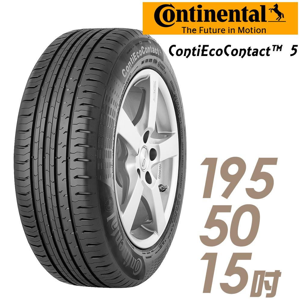 【Continental 馬牌】ContiEcoContact 5 環保節能輪胎_單入組_195/50/15(CEC5 ECO5)