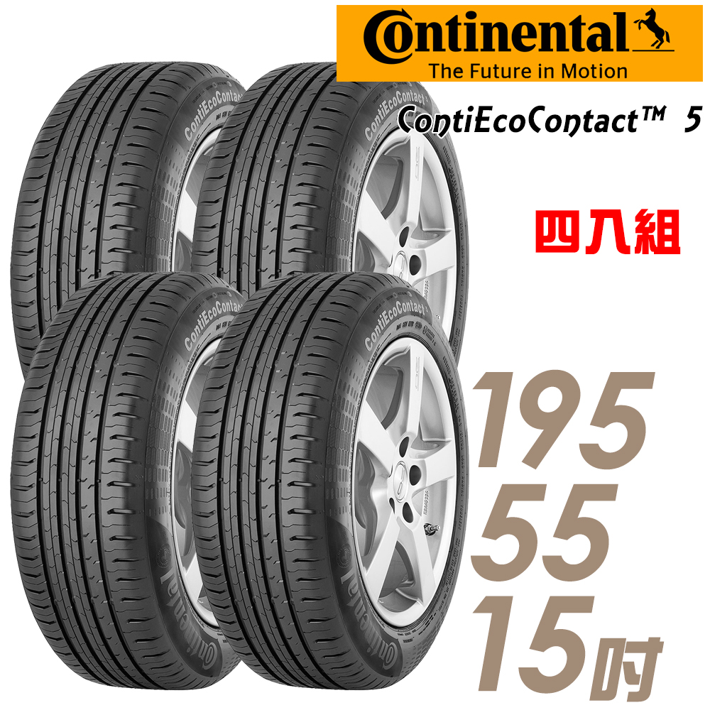 【Continental 馬牌】ContiEcoContact 5 環保節能輪胎_四入組_195/55/15(CEC5 ECO5)