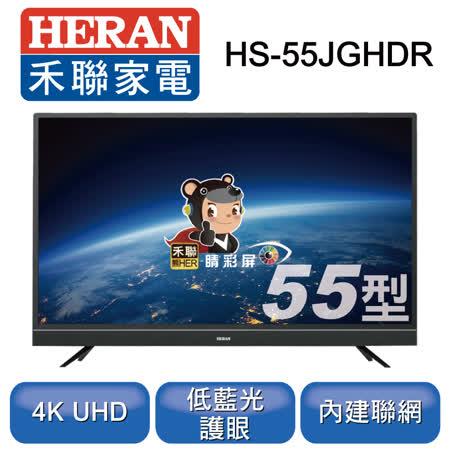 禾聯 55吋 4K 連網顯示器+視訊盒