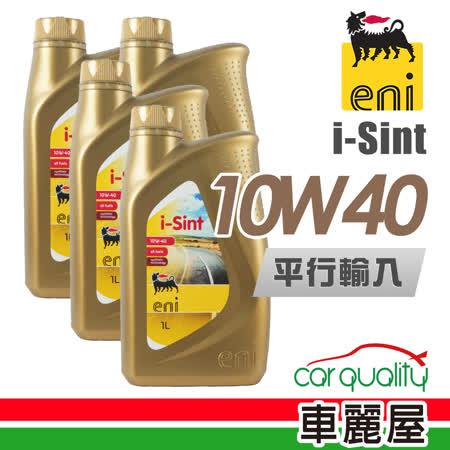 【AGIP】ENI i-Sint金罐 SM 10W40 1L_四入組
