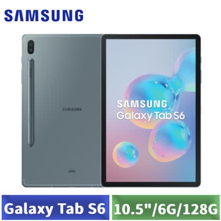 三星Galaxy Tab S6  10.5吋T860 WiFi版旗艦平板