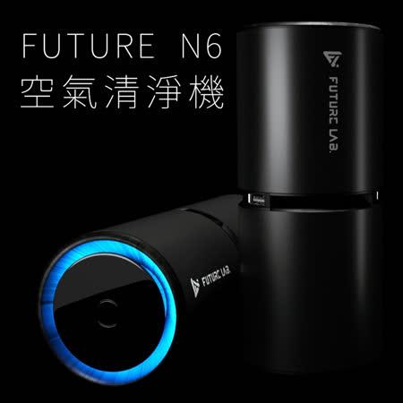 Future Lab N6 車用空氣清淨機