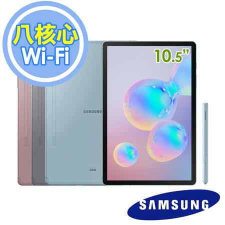 三星Galaxy Tab S6  Wi-Fi T860 10.5吋平板電腦