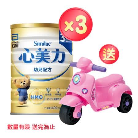 亞培 心美力HM.O 3 幼兒營養成長配方