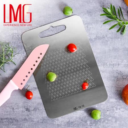LMG 抗菌不鏽鋼砧板