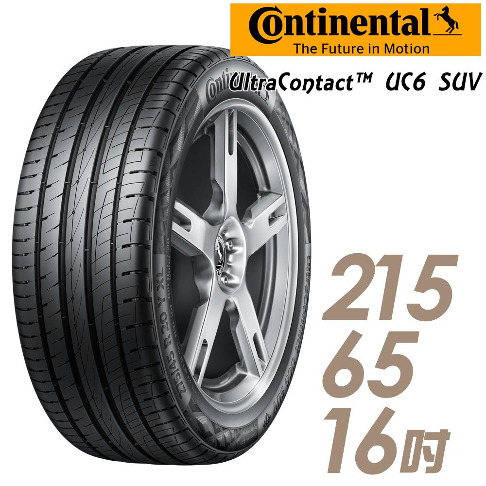【Continental 馬牌】UltraContact UC6 SUV 舒適操控輪胎_單入組_235/55/19(UC6SUV)