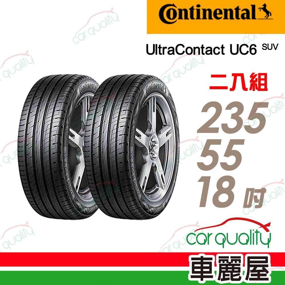 【Continental 馬牌】UltraContact UC6 SUV 舒適操控輪胎_單入組_235/55/18(UC6SUV)