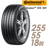 【Continental 馬牌】UltraContact UC6 SUV 舒適操控輪胎 單入組 255/55/18(UC6SUV)