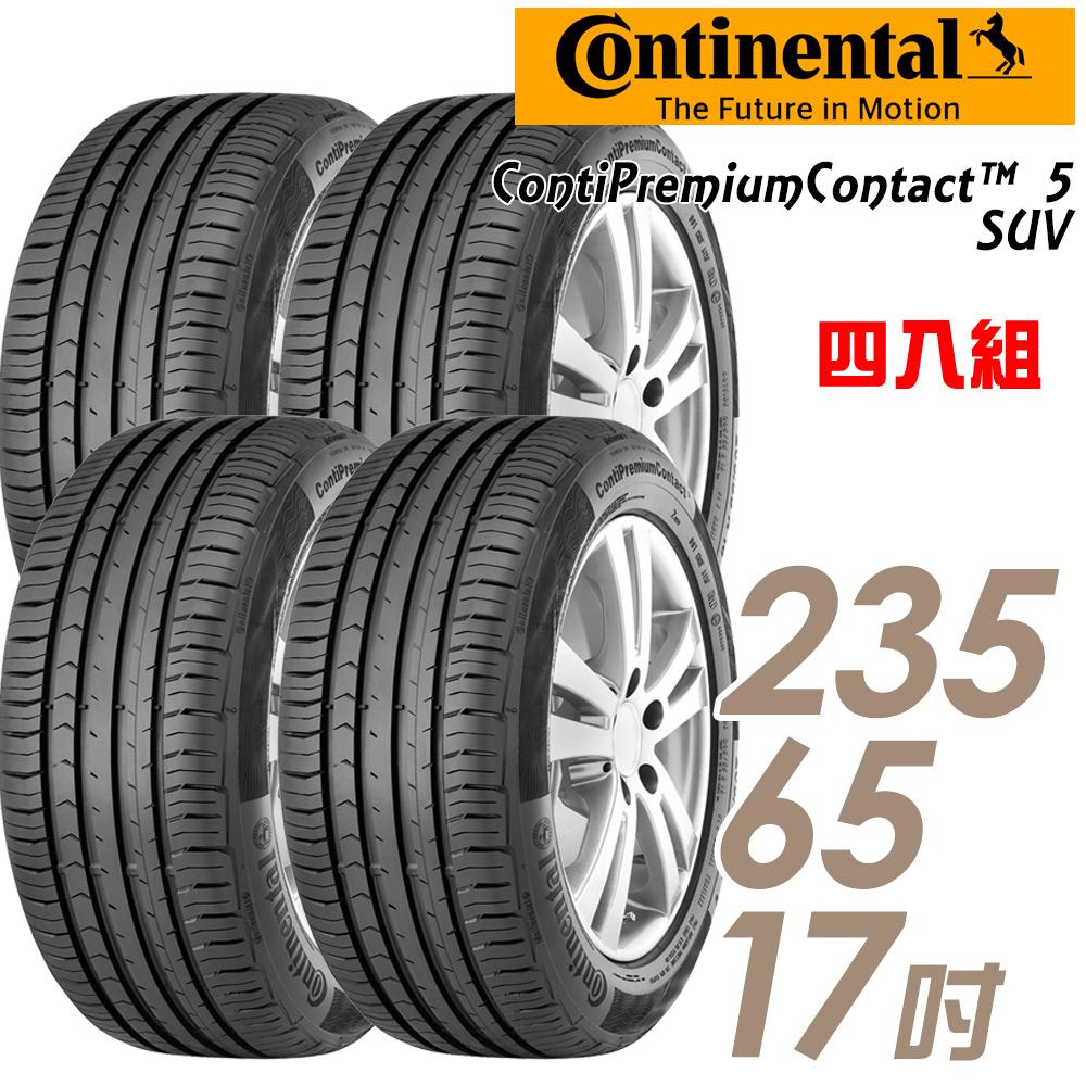 【Continental 馬牌】ContiPremiumContact 5 SUV 平衡全方位輪胎_四入組_235/65/17(CPC5 SUV PC5 SUV)