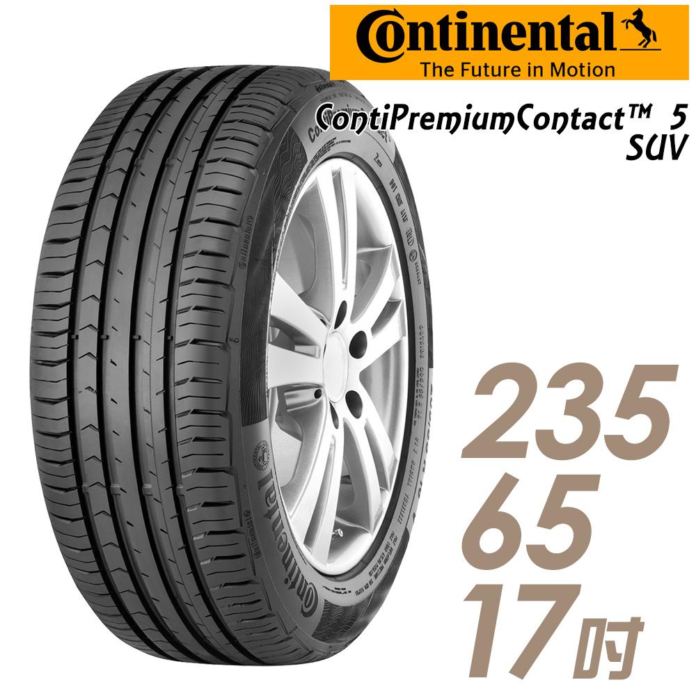 【Continental 馬牌】ContiPremiumContact 5 SUV 平衡全方位輪胎_單入組_235/65/17(CPC5 SUV PC5 SUV)