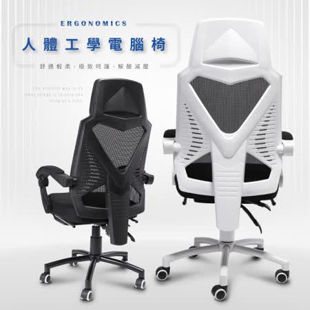 新科技曲線 高背透氣電腦椅