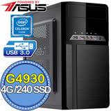 華碩H310平台【域外信使】G系列雙核 SSD 240G效能電腦