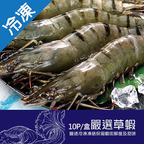 冷凍草蝦10P (280g±5%)/盒