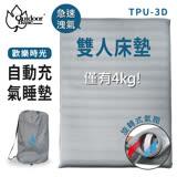 【Outdoorbase】 歡樂時光 TPU-3D 自動充氣睡墊(車用充氣床墊 彈力防滑型帳蓬床墊 10cm)