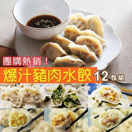 鮮食煮藝 爆汁手工水餃X12包
