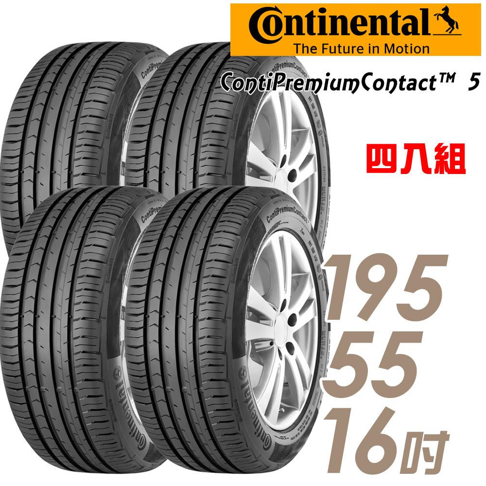 【Continental 馬牌】ContiPremiumContact 5 平衡全方位輪胎_四入組_195/55/16(CPC5)