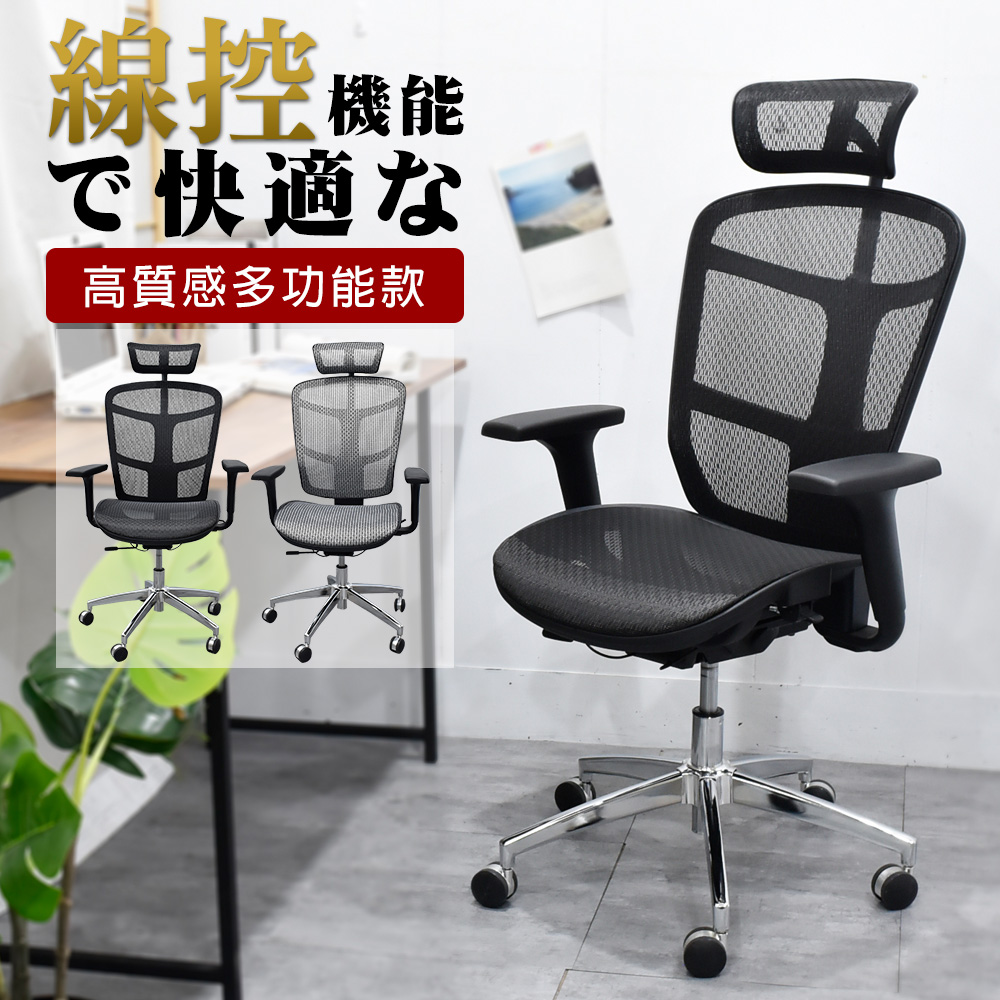 凱堡 亞瑟線控高機能全網工學電腦椅 辦公椅 主管椅