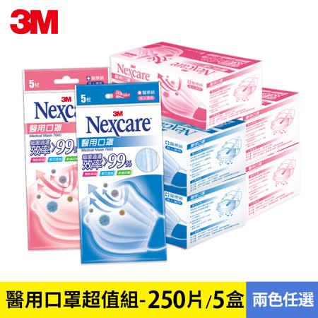 3M Nexcare 成人醫用口罩5盒/250片