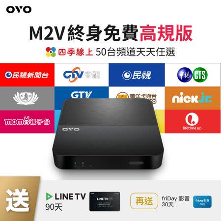 OVO 終身免費 高規版電視盒