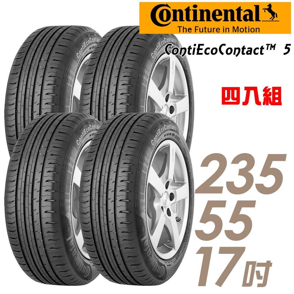 【Continental 馬牌】ContiEcoContact 5 環保節能輪胎_四入組_235/55/17(CEC5 ECO5)
