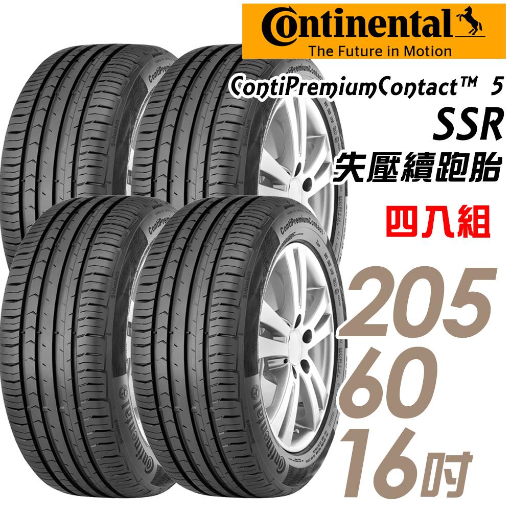 【Continental 馬牌】ContiPremiumContact 5 SSR 失壓續跑輪胎_四入組_205/60/16(CPC5SSR)