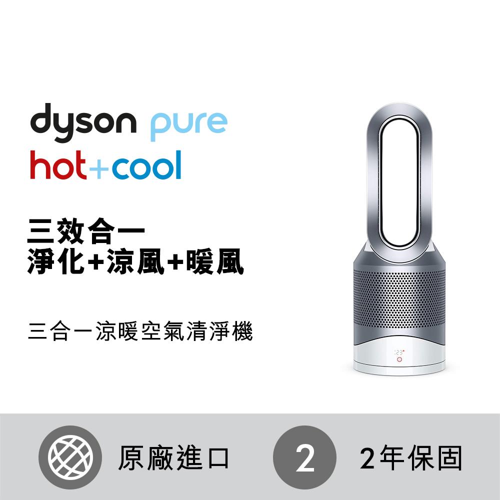 【送濾網】Dyson 戴森 Pure Hot+Cool HP00 三合一涼暖風扇空氣清淨機