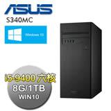 ASUS華碩 S340MC【圖奇】Intel i5-9400 六核 1TB大容量 Win10 (S340MC-I59400005T)